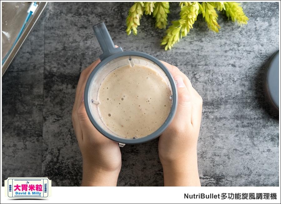 食物調理機推薦@美國NutriBullet高效精萃多功能旋風調理機@大胃米粒_024.jpg