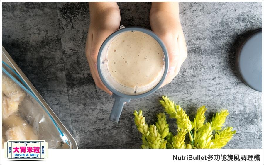 食物調理機推薦@美國NutriBullet高效精萃多功能旋風調理機@大胃米粒_025.jpg
