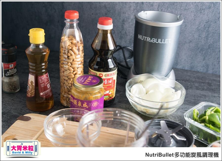食物調理機推薦@美國NutriBullet高效精萃多功能旋風調理機@大胃米粒_029.jpg