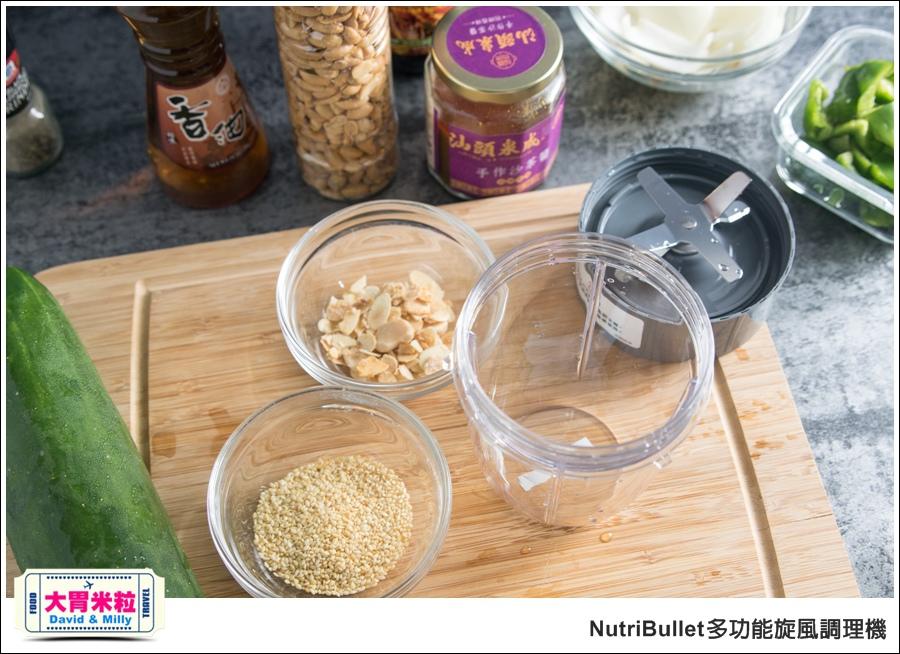 食物調理機推薦@美國NutriBullet高效精萃多功能旋風調理機@大胃米粒_033.jpg