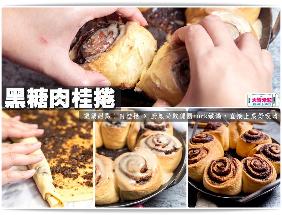德國turk鍛造鐵鍋開鍋-肉桂捲食譜@大胃米粒_048.jpg