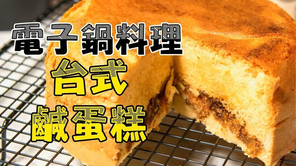 台式鹹蛋糕封.jpg
