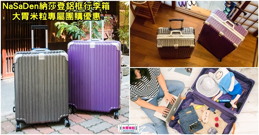 NASADEN luggage case 040.jpg