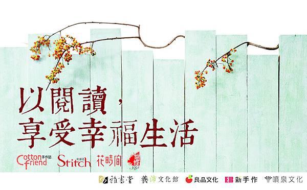 2014台北國際書展