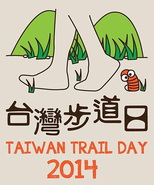 2014 台灣步道日