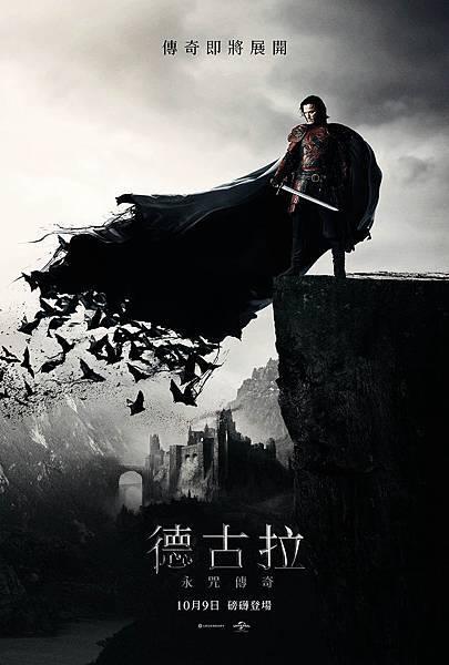 Dracula_Untold_Taiwan_1sht