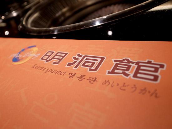 MyeongDong-2.jpg