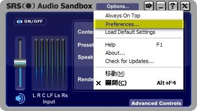 SRSAudioSandbox3.jpg