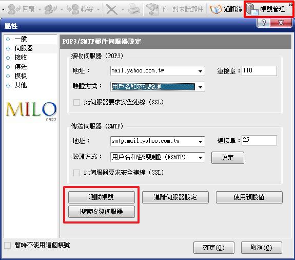 MILO201201121202924.png