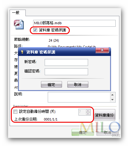 MILO_2012.01.17_17h29m17s_006_MILO部落格-mdb 屬性.png