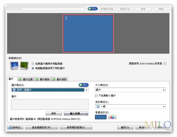 MILO_2012.01.18_19h27m45s_001_桌面底色圖案 - DisplayFusion v3-4-1.png
