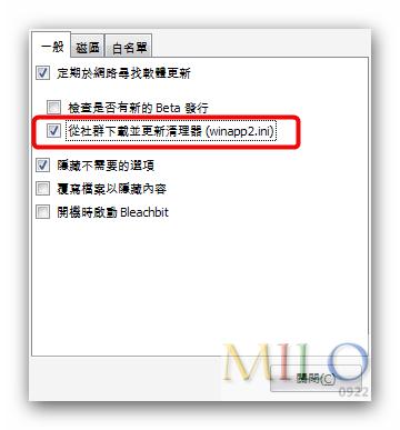 MILO_2012.01.18_19h58m22s_004_偏好設定.png