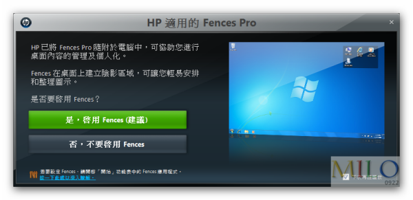MILO_2012.01.19_20h19m38s_009_HP 適用的 Fences.png
