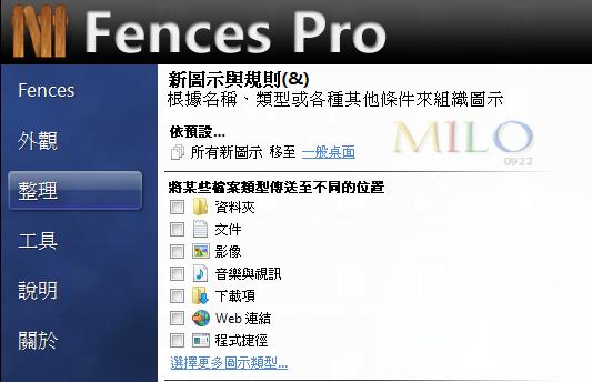 MILO201201121203255.png