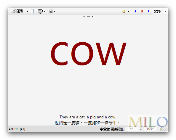 MILO_2012.01.21_09h50m36s_004_多國語言字詞測驗 -例句字庫sfczz-db3- - 上午 09-50-35 - 00-00-24 -Non-Commercial and Personal use-.png