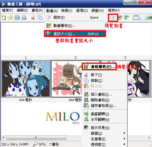 MILO201201121112345.png