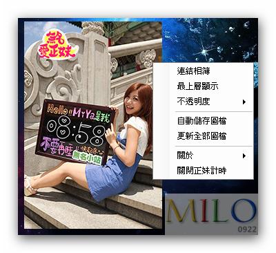 MILO_2012.01.29_08h58m31s_002_.png