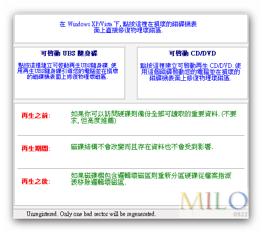 MILO_2012.02.05_20h08m23s_001_HDD Regenerator 1-71.png