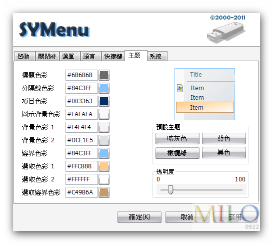 MILO_2012.02.05_20h22m57s_003_SyMenu - 選項.png