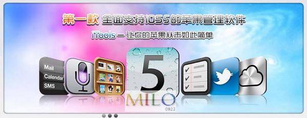 MILO201202121113205.png
