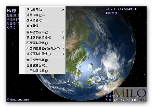 MILO_2012.03.07_14h34m46s_001_Celestia