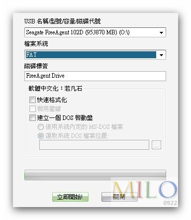 MILO_2012.03.24_10h26m40s_001_HP USB 搬移硬碟強力格式化工具 V2007
