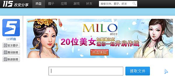 MILO201204121205415