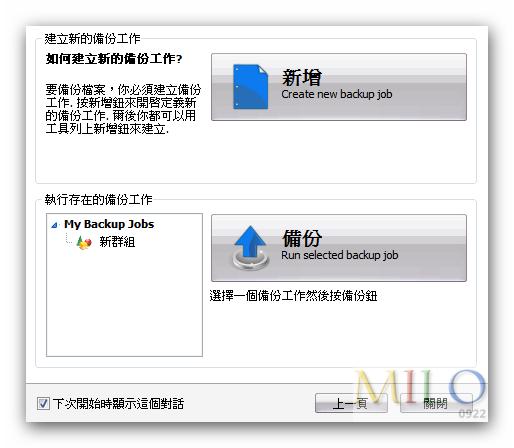 MILO__001_正要開始