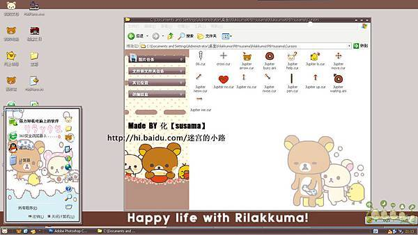 可愛的小熊(Rilakkuma)WinXpPreview