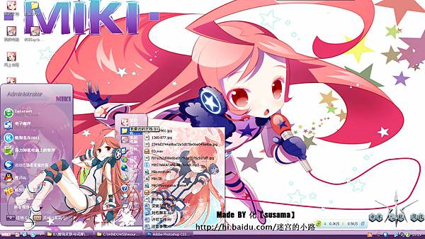 V家[MIKI]WinXpPreview