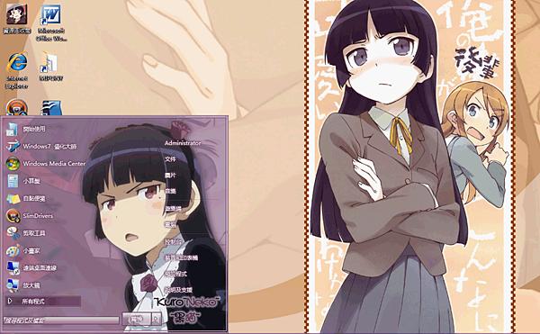 Kuro_Neko[wingsoma]我的妹妹不可能那麼可愛