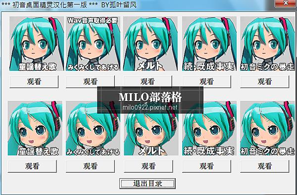 MILO201211121123238