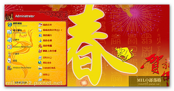 MILO_祝大家新年快樂  01j