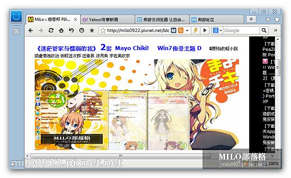 milo0922.pixnet.net_09h51m43s