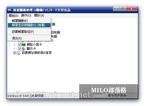 milo0922.pixnet.net_20h23m35s