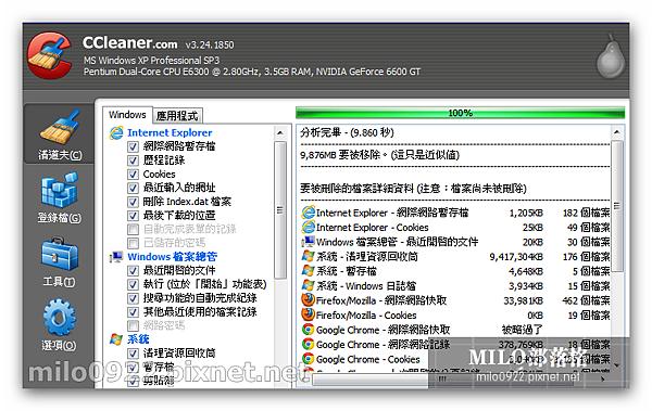 milo0922.pixnet.net_08h55m38s