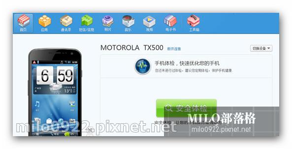 milo0922.pixnet.net_20h41m32s
