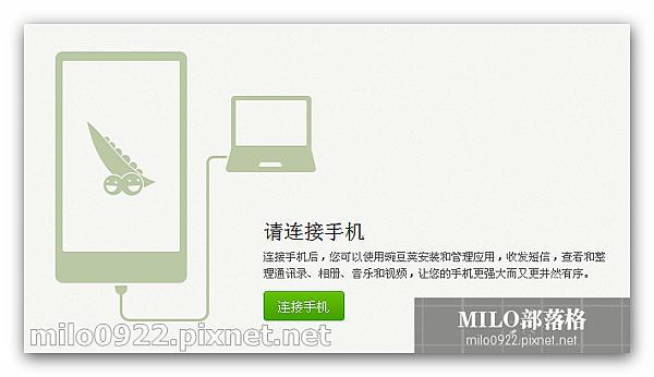 milo0922.pixnet.net_19h28m33s