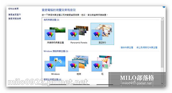 milo0922.pixnet.net_09h22m54s