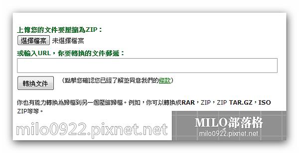 milo0922.pixnet.net__006_