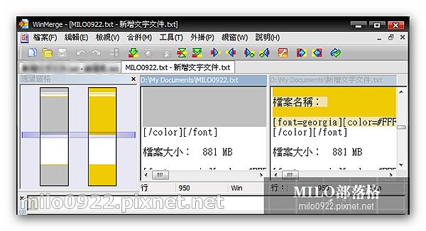 下載】快速察覺比對文件相異處提高工作效率WinMerge Portable 免安裝