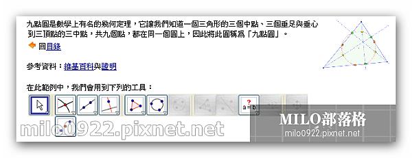 milo0922.pixnet.net_18h21m19s