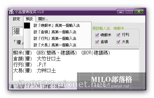 milo0922.pixnet.net_14h36m49s