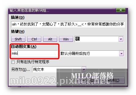 milo0922.pixnet.net_11h13m56s