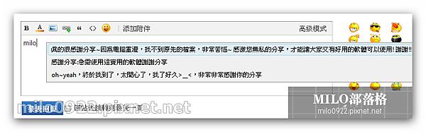 milo0922.pixnet.net_11h25m30s