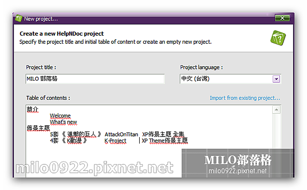 milo0922.pixnet.net_10h23m45s.png