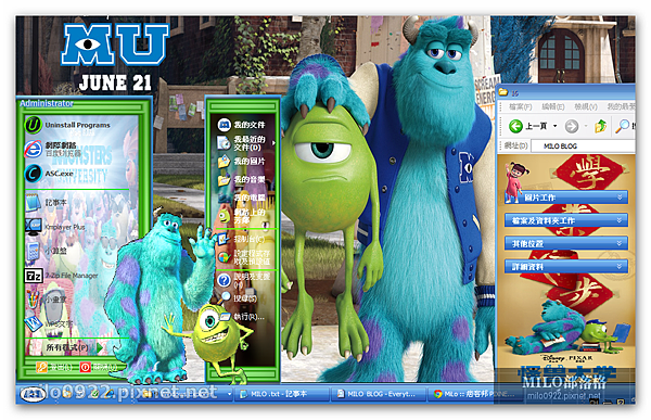 Monster Inc V1 By MILO BLOG  MMMM
