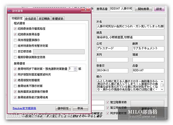 milo0922.pixnet.net_16h21m07s