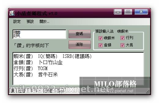 milo0922.pixnet.net_08h19m59s