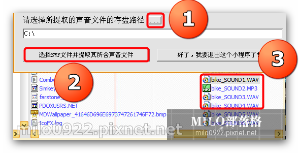 milo0922.pixnet.net_13h11m26s
